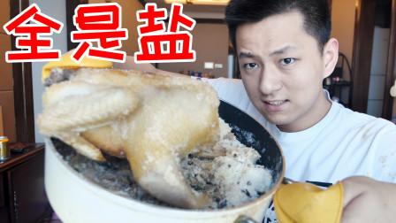用四斤盐炒一只鸡做出盐焗鸡!外面酥脆吃上去里面还冒油