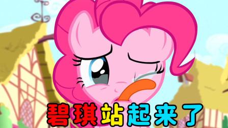 小马宝莉:碧琪、苹果嘉儿和珍奇一起闯关,这是一场考验!