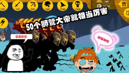 火柴人战争遗产:50个狮鹫大帝面对一群僵尸,结果会怎么样呢?