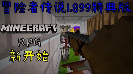 从新开始,玩到每一个细节【我的世界Minecraft】RPG冒险者传说1.899特典版