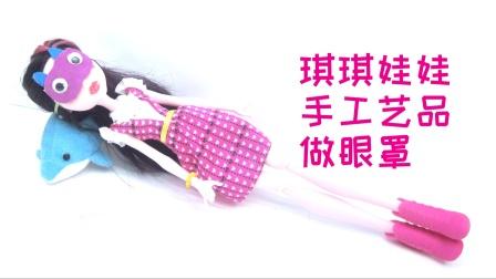 【琪琪娃娃手工艺品】做眼罩给芭比娃娃 叶罗丽娃娃 夜萝莉 叶萝莉 可儿