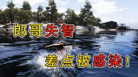 郎哥缺水失去理智 不顾饺子劝阻喝湖水 差点被感染!