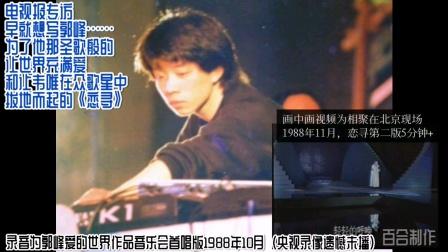 【韦唯经典】恋寻(1988年10月~12月头三次现场混编)