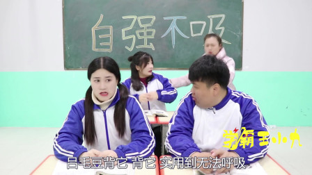 """学霸王小九校园剧:假如老师像直播卖货一样给学生""""学习材料"""",会是啥样呢?真逗"""