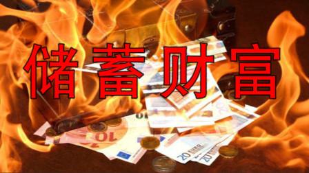【S4E7】疫情之下,客户各种赊账,如何积攒财富?