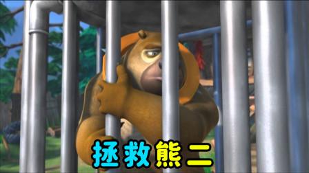 熊出没大冒险:没有闯不过的关卡,熊二就是心中的希望!