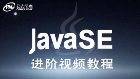 JavaSE进阶-一维数组概述.avi