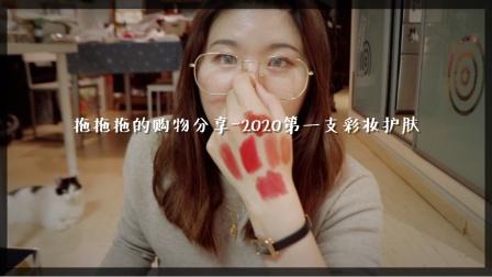 拖拖拖的购物分享_护肤彩妆类_还有去年圣诞日本购物分享呢.mp4