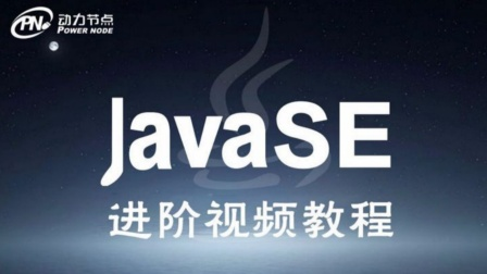 JavaSE进阶-数组扩容.avi