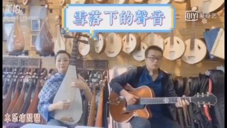 琵琶吉他版《雪落下的声音》
