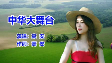 高安《中华大舞台》网络歌_流行歌