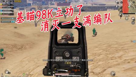 和平精英:昊哥使用基瞄98K一枪打爆敌方载具 消灭一支满编队伍