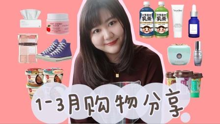 【珺小珺】超长购物分享来啦!!!三八女王节买了啥?美食丨美妆护肤丨香氛丨JUNO丨TATCHA丨CHANEL