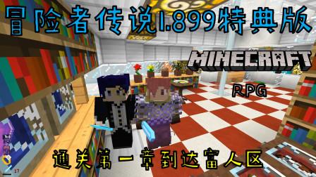 dn完成第一章剧情,穿越亡灵村,到达富人区【我的世界Minecraft】RPG冒险者传说1.899特典版EP1