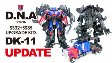KL变形金钢玩具分享486 电影工作室 天活擎天柱 配件包补充!DNA Design DK-11 UPDATE!
