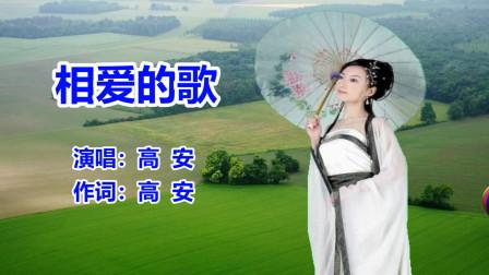 高安、郭玲《相爱的歌》网络歌_流行歌