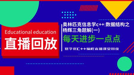 赤壁市悠学优青少年编程奥林匹克信息学C++数据结构之杨辉三角数字序列(二)