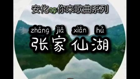 《张家仙湖》(词:瞿美云 ,曲:彭建辉,演唱:徐朝芹)