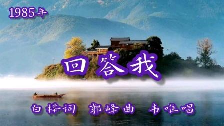 【韦唯经典】回答我(1985年白桦词郭峰曲)
