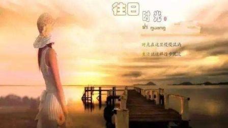 《往日时光》 音符萨克斯风工作室 演奏:音符  1=bE 《往日时光》是一首具有俄罗斯韵味的草原歌曲