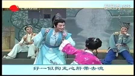越剧 梅龙镇·初遇2 (双)配音:戏韵风采 2018.12.7