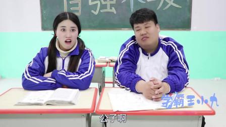 """学霸王小九校园剧:同学们挑战""""公子啊"""",没想男同学当场晕厥了过去!太搞笑了"""