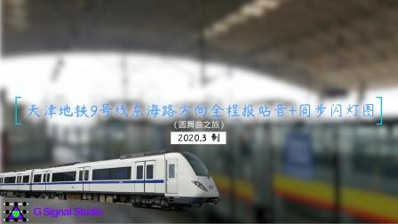 天津地铁9号线东海路方向全程报站音+同步闪灯图(圆舞曲之旅)