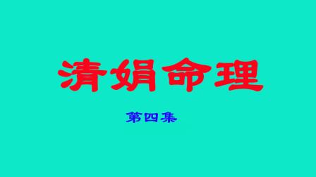 杨清娟盲派八字命理《宜宾班》004