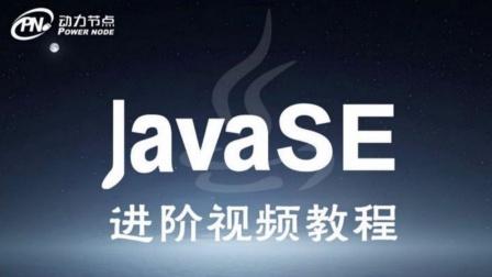 JavaSE进阶-实现比较器接口.avi