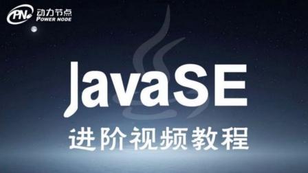 JavaSE进阶-Collections工具类.avi