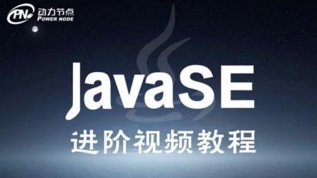 JavaSE进阶-流的分类.avi