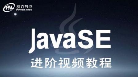 JavaSE进阶-流应该怎么学习.avi