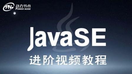 JavaSE进阶-文件复制.avi
