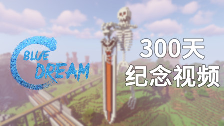 这群正版MC玩家在生存服务器缔造了一个传奇——BlueDream社区七周目三百日纪念片