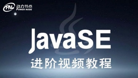 JavaSE进阶-多线程概述.avi