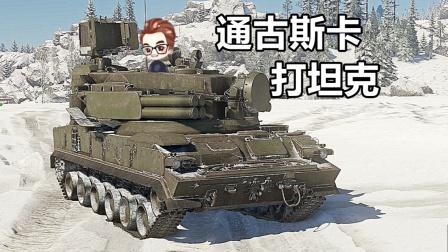 战雷脱口秀之通古斯卡打坦克.avi
