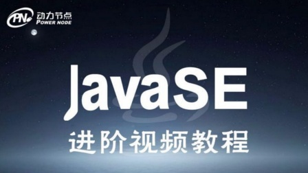 JavaSE进阶-线程让位.avi