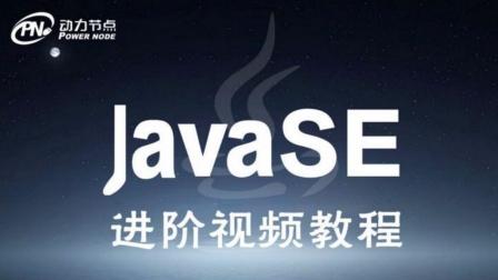 JavaSE进阶-线程安全是重点.avi