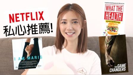 私心推薦!最能令我引起共鳴的Netflix熱門電影和紀錄片  倪晨曦