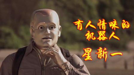 【文曰小强】人工智能首次进入人类社会,都学到了啥?速读科幻《有人情味的机器人》原著:星新一