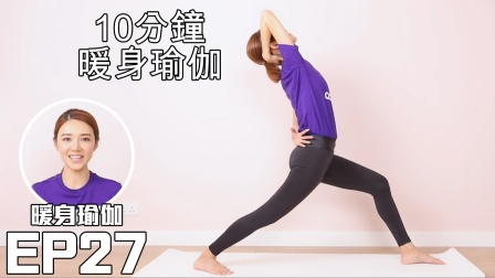 Yoga with elva - EP27 超簡單的10分鐘暖身瑜伽 倪晨曦misselvani