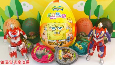 奥特曼兄弟分享海绵宝宝奇趣蛋恐龙蛋玩具蛋