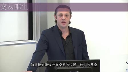 安东·克雷尔(Anton Kreil)解释投资银行交易员的行为