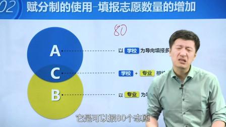 浙江80个志愿,山东96个志愿,这时候要充分考虑院校、专业、地域哪个优先