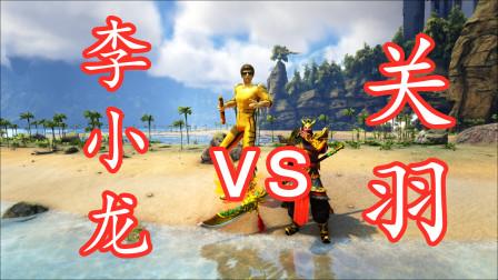 方舟生存者小路13:李小龙vs关羽,到底最厉害