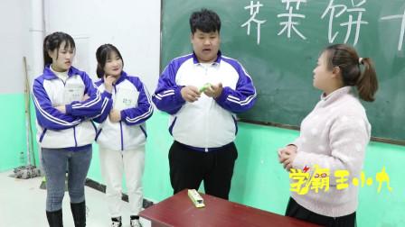 """学霸王小九校园剧:学生挑战""""芥末饼干""""考试,没想王小九一口气吃了100分,厉害"""