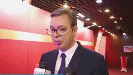 塞尔维亚总统:中国是塞尔维亚最可信赖的朋友