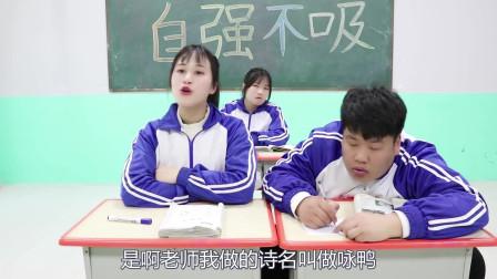 """学霸王小九校园剧:老师让学生仿照""""鹅""""做诗,没想学生做的一个比一个奇葩!太逗了"""