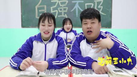 """学霸王小九校园剧:学生挑战""""推瓶子""""赢饮料,没想王小九百推百中!太厉害了"""
