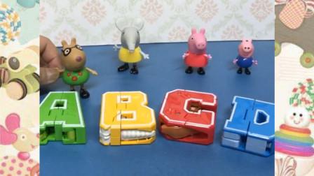 乔治面前的是字母什么呢?小朋友们认识你吗?
